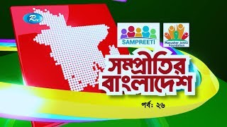 Shompritir Bangladesh | সম্প্রীতির বাংলাদেশ | Episode 26 | Rtv Lifestyle | Rtv