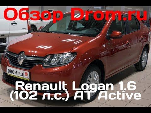 Renault Logan 2017 1.6 (102 л.с.) AT Active - видеообзор