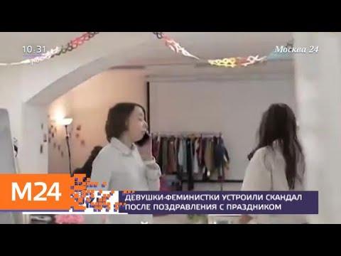 Феминистки устроили скандал после поздравления с 8 Марта - Москва 24