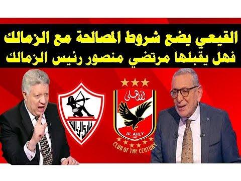 عدلي القيعي يضع شروط المصالحة مع الزمالك فهل يقبلها مرتضي منصور رئيس الابيض