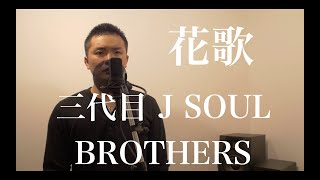 Play 花歌 〜Flowers for you〜 - J SOUL BROTHERS III from EXILE TRIBE