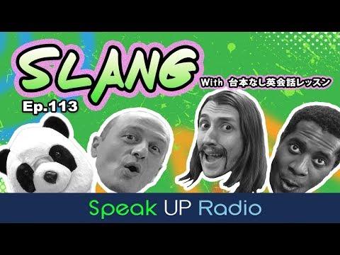 ネイティブ英会話【Ep.113】スラング//Slang - Speak UP Radio with 台本なし英会話レッスン