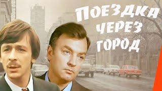 Поездка через город (1979) фильм