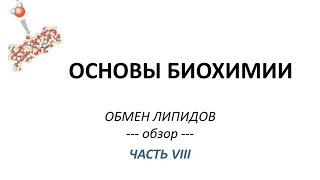 ОБМЕН ЛИПИДОВ - часть 8 - Просто о сложном - Химия