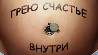Ёлка - Грею Счастье (cover by YA. TANYA) [AUDIO]