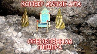 ОБНОВЛЕННАЯ ПЕЩЕРА КОНЫР АУЛИЕ АТА. Подземный трон/ Святые места Казахстана