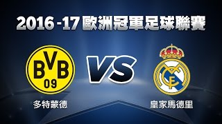 2016-17 UEFA 歐洲冠軍聯賽 09/28 多特蒙德 VS 皇家馬德里