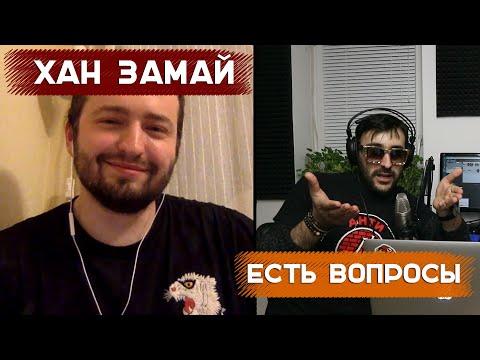 Замай - серьезно про рэп-журналистику, Дудя, рэп баттлы, истоки hip-hop.ru и Бабангиду | СИПУКА ТВ