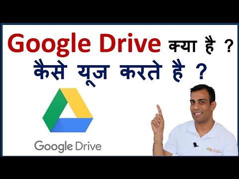 What is Google Drive ? How it is used ? गूगल ड्राइव क्या है? कैसे यूज़ करते है?