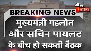 CM Gehlot और Sachin Pilot के बीच हो सकती बैठक | Rajasthan Political Crisis