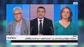 """الجزائر.. جمعيات تحذر من """"تصاعد العنف"""" ضد النساء والأطفال"""