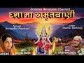 દશામાં અમૃતવાણી - ભક્તિ ગીત || DASHAMA AMRUTWANI - DEVOTIONAL SONG (Gujarati) || ANURADHA PAUDWAL
