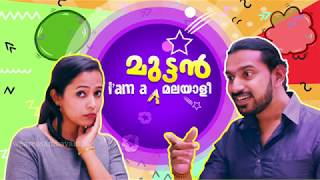 I am a Muttan Malayali - Every Monday only on Asianet news online | അയാം എ മുട്ടന്‍ മലയാളി
