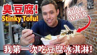 深坑老街臭豆腐!  Eating Stinky Tofu in Taipei, Taiwan!