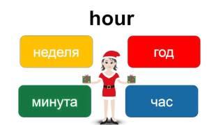 Видео онлайн английского языка – практика – выбери слово «hour» – EnTube