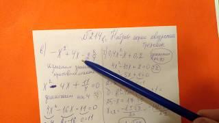 214 (в,г) Алгебра 9 класс. Найдите корни Квадратного трехчлена примеры решение