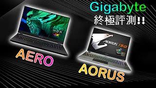 [終極評測] Gigabyte AERO 15 , AERO 17 , AORUS 15G (2020) Part 3 終極評測! 創作者,打機手提電腦首選!?😍