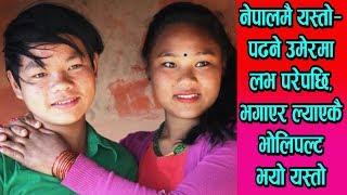 पढ्ने उमेरमा लभ परेपछि, भगाएर ल्याएकै भोलिपल्ट भयो यस्तो  | Nepali Samchar, News |