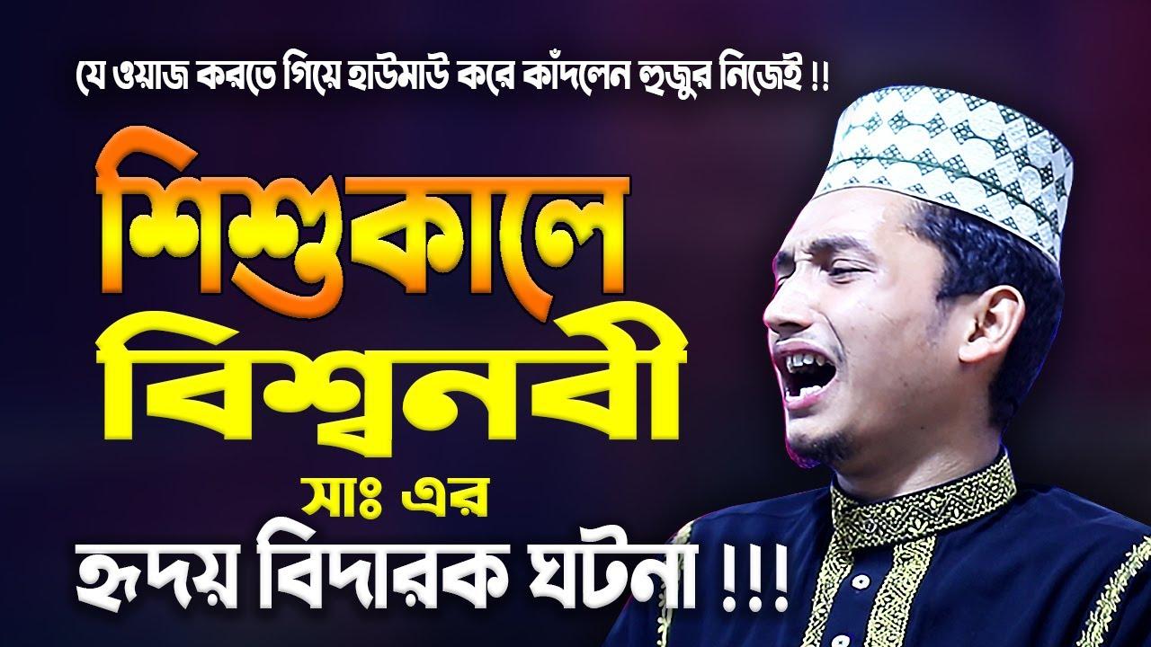 শিশু কালে বিশ্বনবী সাঃ এর হৃদয় বিদারক কষ্টের কাহিনী !! Sayed Iqbal Habibi New Waz | Nobijir Jiboni