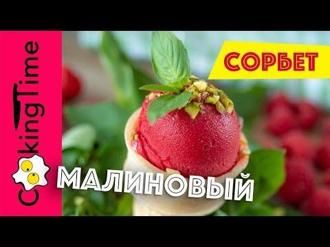 МОРОЖЕНОЕ МАЛИНОВОЕ очень вкусное | 2 вида: сорбет малина базилик и со сливками | Homemade Ice Cream