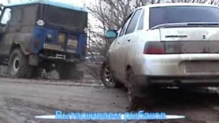 УАЗ вытаскивает из грязи две машины одновременно!!!(4 января поехали на рыбалку и заодно испытать новую коробку, точнее две подряд - 16 скоростей! Но по пути встре..., 2010-01-05T10:31:38.000Z)