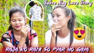 Raja Ko Rani Se Pyar Ho Gaya   Sabse Alag Love Story   Romantic Love Story   Nabadip & Maina   2020
