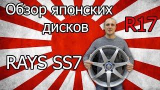 Что за диски Rays? Обзор Японских дисков Rays versus SS7
