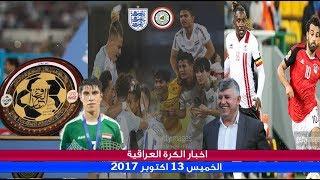 منتخب افريقي يواجه العراق في كربلاء |مسعود يرفض التحاق داود بل الاولمبي|العراق ضد انجلترا غدا