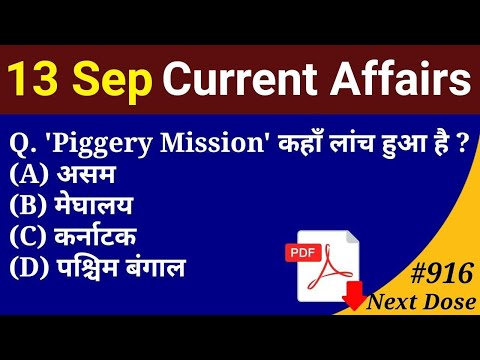 TODAY DATE 13/09/2020 CURRENT AFFAIRS VIDEO AND PDF FILE DOWNLORD