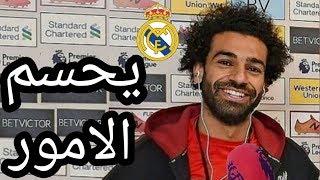 تصريحات محمد صلاح بعد مباراة ليفربول وفولهام في الدوري الانجليزي وهدف محمد صلاح العالمي
