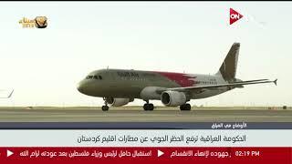 الحكومة العراقية ترفع الحظر الجوي عن مطارات إقليم كردستان