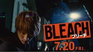 映画『BLEACH』6秒予告(フィッシュボーン編)【HD】2018年7月20日(金)公開