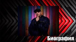 LeshaTriceps - Биография( ТРЕЙЛЕР КАНАЛА ) #ИЗИРЕП #YOUТРУП