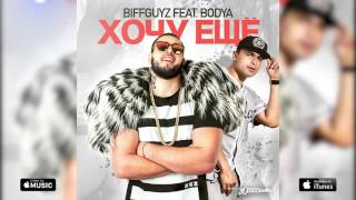 BIFFGUYZ - Хочу ещё (feat.BODYA)