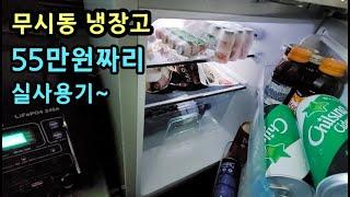 캠핑용 무시동 냉장고 실사용기 공개! 70w 대박 성능…