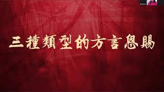 三種类型的方言恩赐 ( 蒋庆兰牧師 )