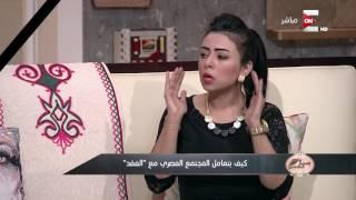 ست الحسن: كيف يتعامل المجتمع المصري مع