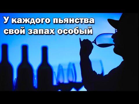 У каждого пьянства свой запах особый