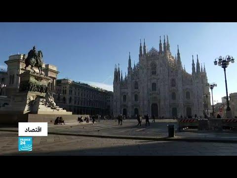مخاوف من الانعكاسات السلبية لفيروس كورونا على الاقتصاد الإيطالي  - نشر قبل 22 ساعة