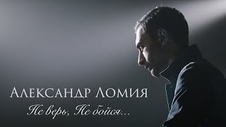 Александр Ломия [Jambazi] – Не верь, не бойся, не проси [Live]