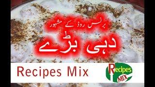 Dahi Bada Burns Road Karachi Famous Ramzan Special Recipe by Recipes Mix