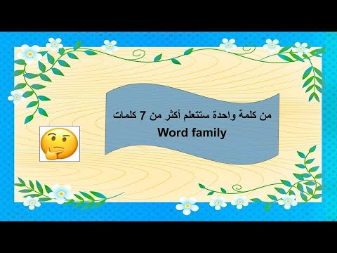Word family 1    عائلة المفردات