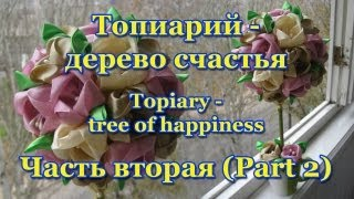 Топиарий (Topiary) - дерево счастья. Мастер-класс. Урок 2