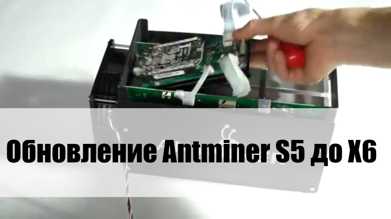 Antminer s5 доходность 2017 переходники на видеокарту купить в челнах