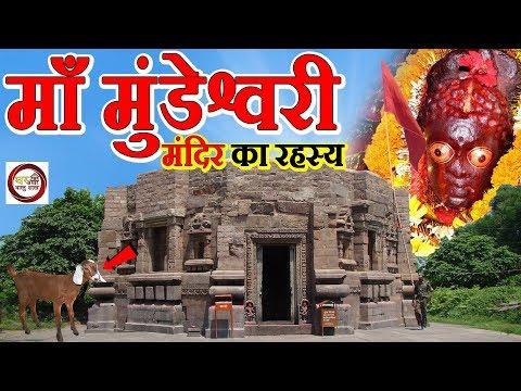 मुंडेश्वरी-मंदिर-का-हैरान-कर-देने-वाला-रहस्य-  -जिसके-बारे-में-आप-जानकर-दांतों-तले-उंगली-दबा-लेंगे