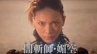女優の秋元才加が主演を務め、2015年11月14日に公開される特撮映画『媚...