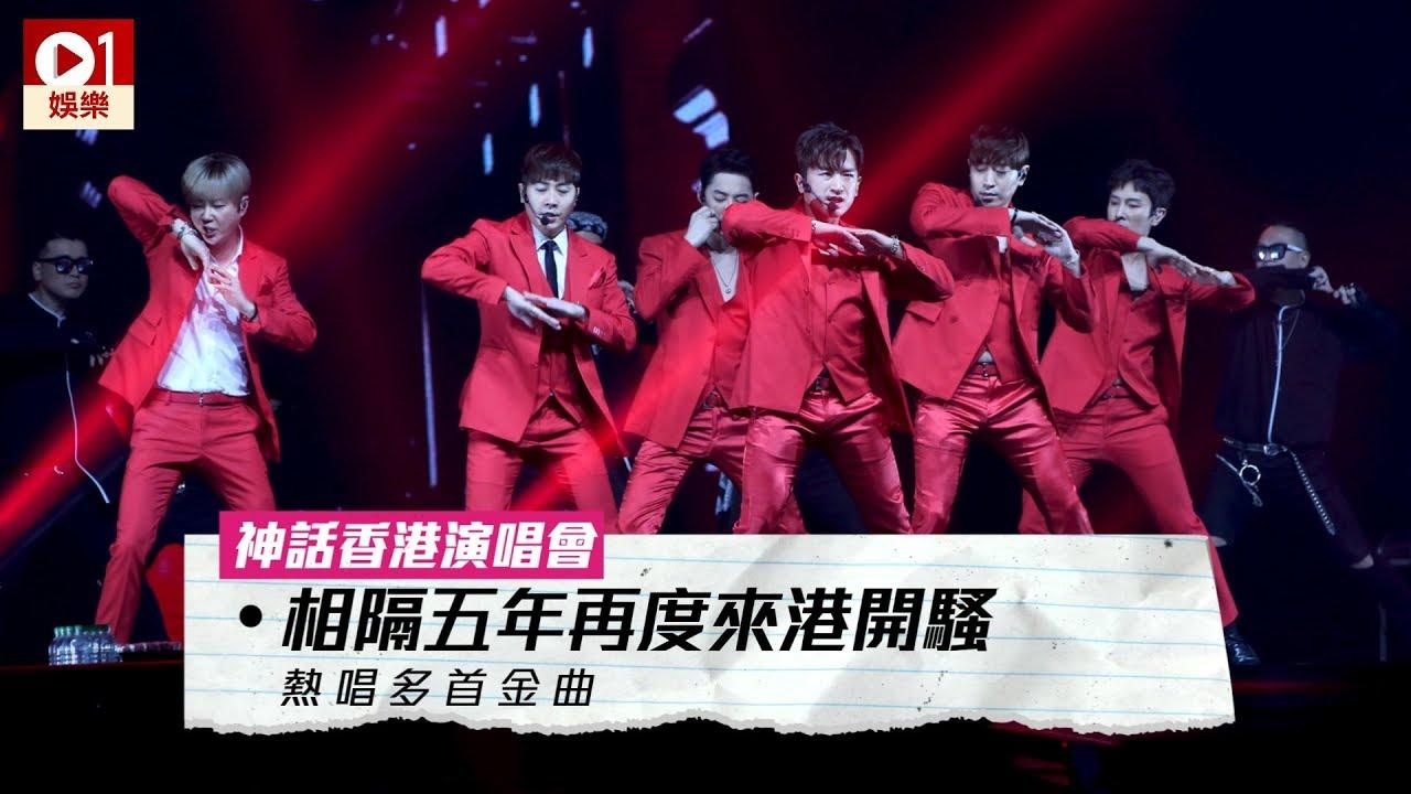【神話香港演唱會】相隔五年再度來港開騷 熱唱多首 k-pop │ 01娛樂 - YouTube
