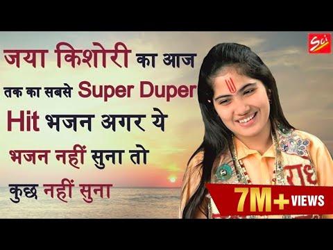 Video - चकित कर देने वाला भजन, एक बार ज़रूर सुनें   जया किशोरी जी के भजन