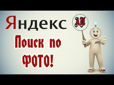Поиск по картинке / фото в Яндекс