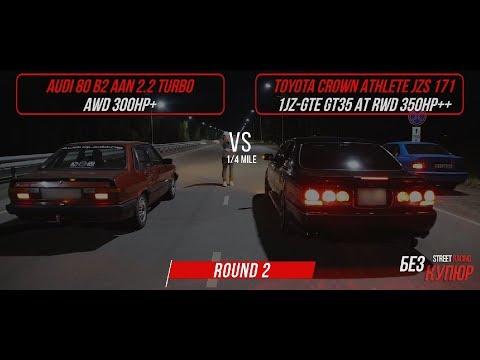 Quattro Killer Audi B2 VS Toyota Crown Athlete & Mercedes-Benz W211 600hp+ VS BMW E90 500hp+